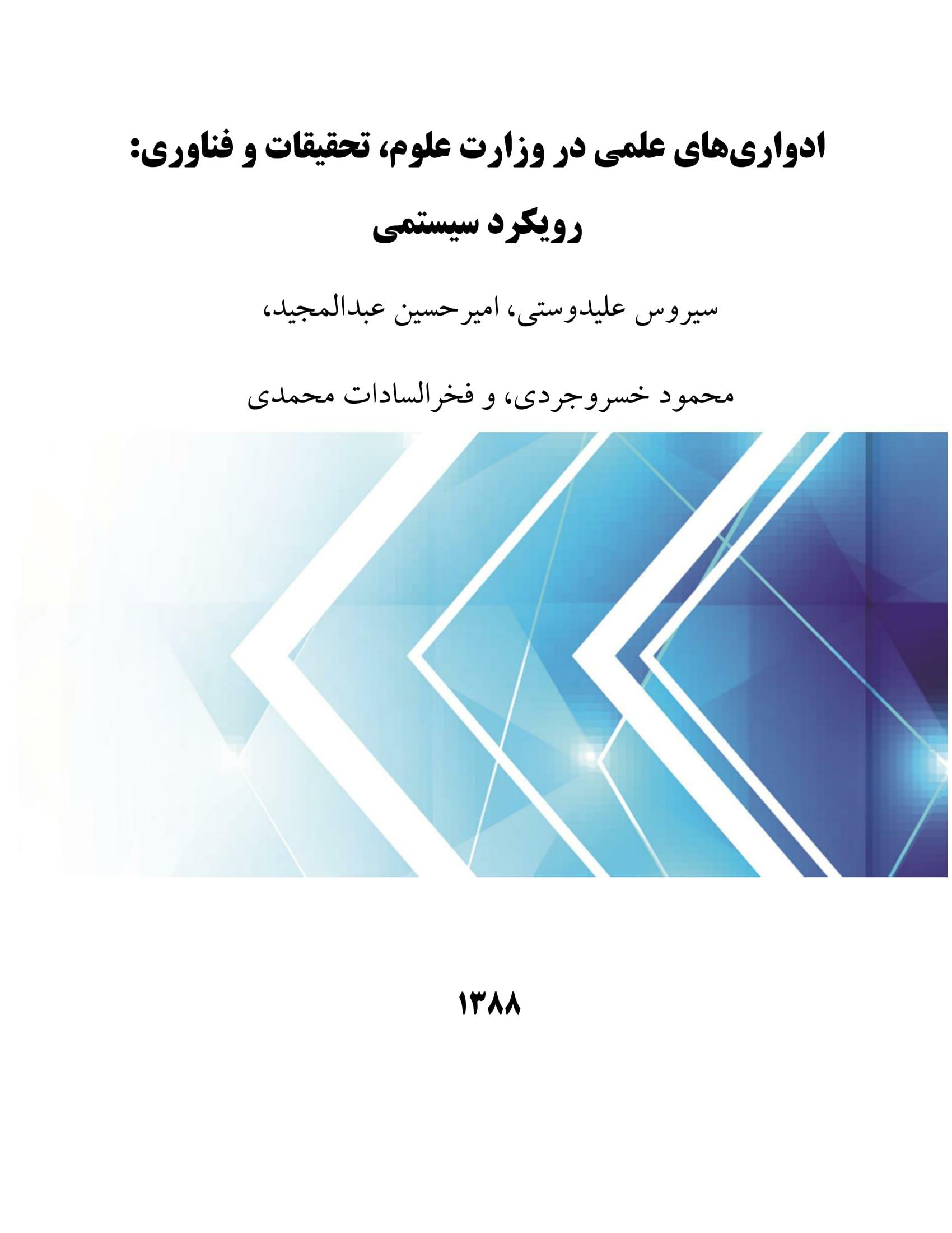 ادواریهای علمی در وزارت علوم، تحقیقات و فناوری: رویکرد سیستمی