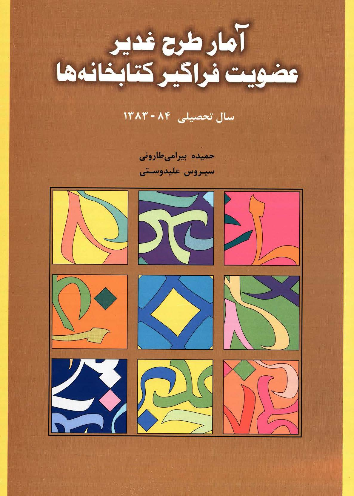 Statistics of Ghadir Program Libraries Nationwide Membership Academic year 2004-2005