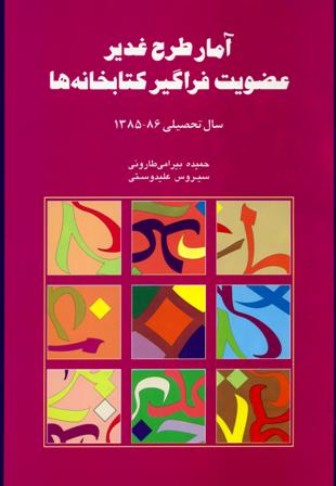 Statistics of Ghadir program libraries nation wide membership academic: year 2006 - 2007