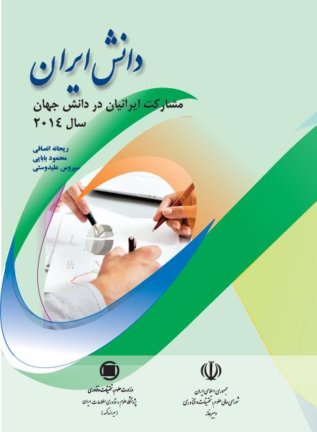Iran Knowledge: Iranian Contribution To International Knowledge - Year 2014