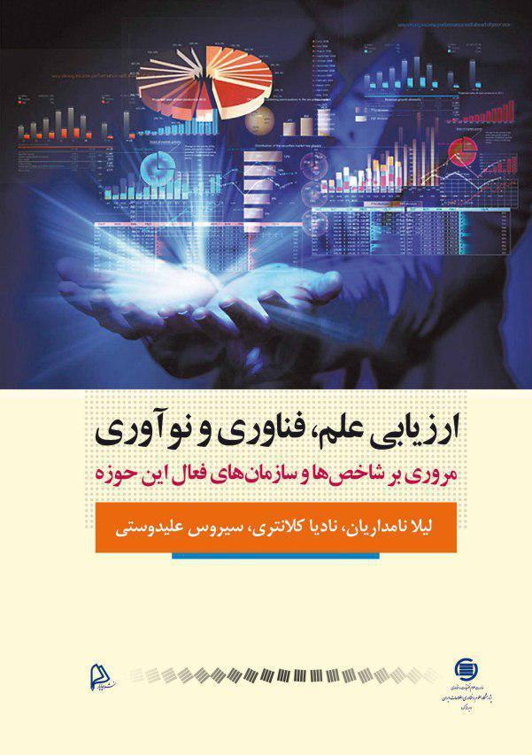 Evaluation of Science, Technology and, Innovation: A Review of Indicators and Organizations