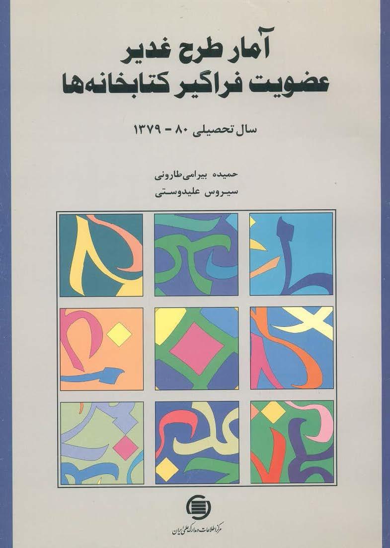 Statistics of Ghadir Program Libraries Nationwide Membership Academic year