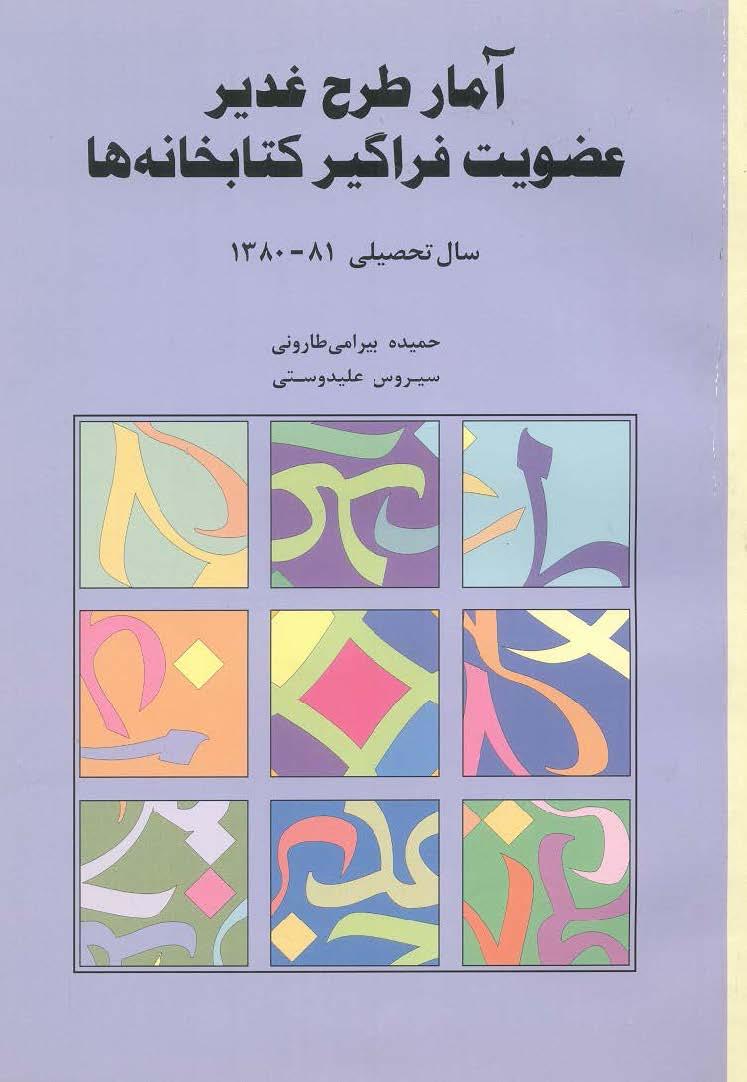 Statistics of Ghadir Program Libraries Nationwide Membership Academic year 2001-2002