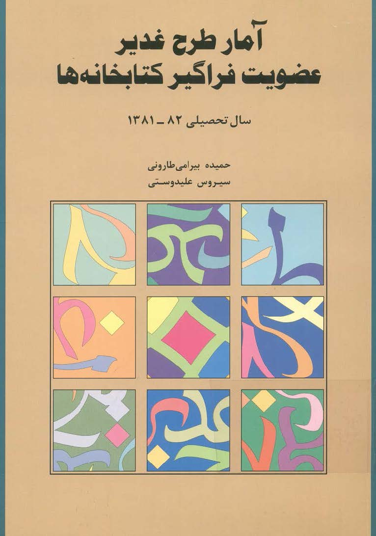 Statistics of Ghadir Program Libraries Nationwide Membership Academic year 2002-2003