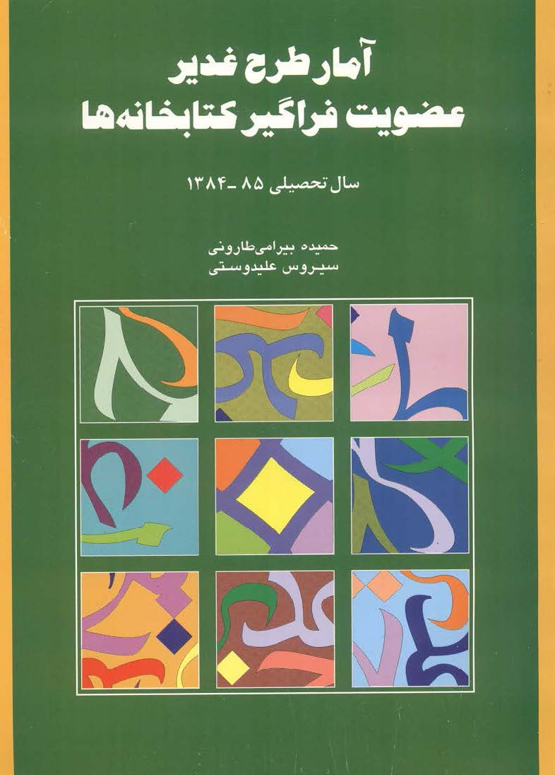 Statistics of Ghadir Program Libraries Nationwide Membership Academic year 2005-2006