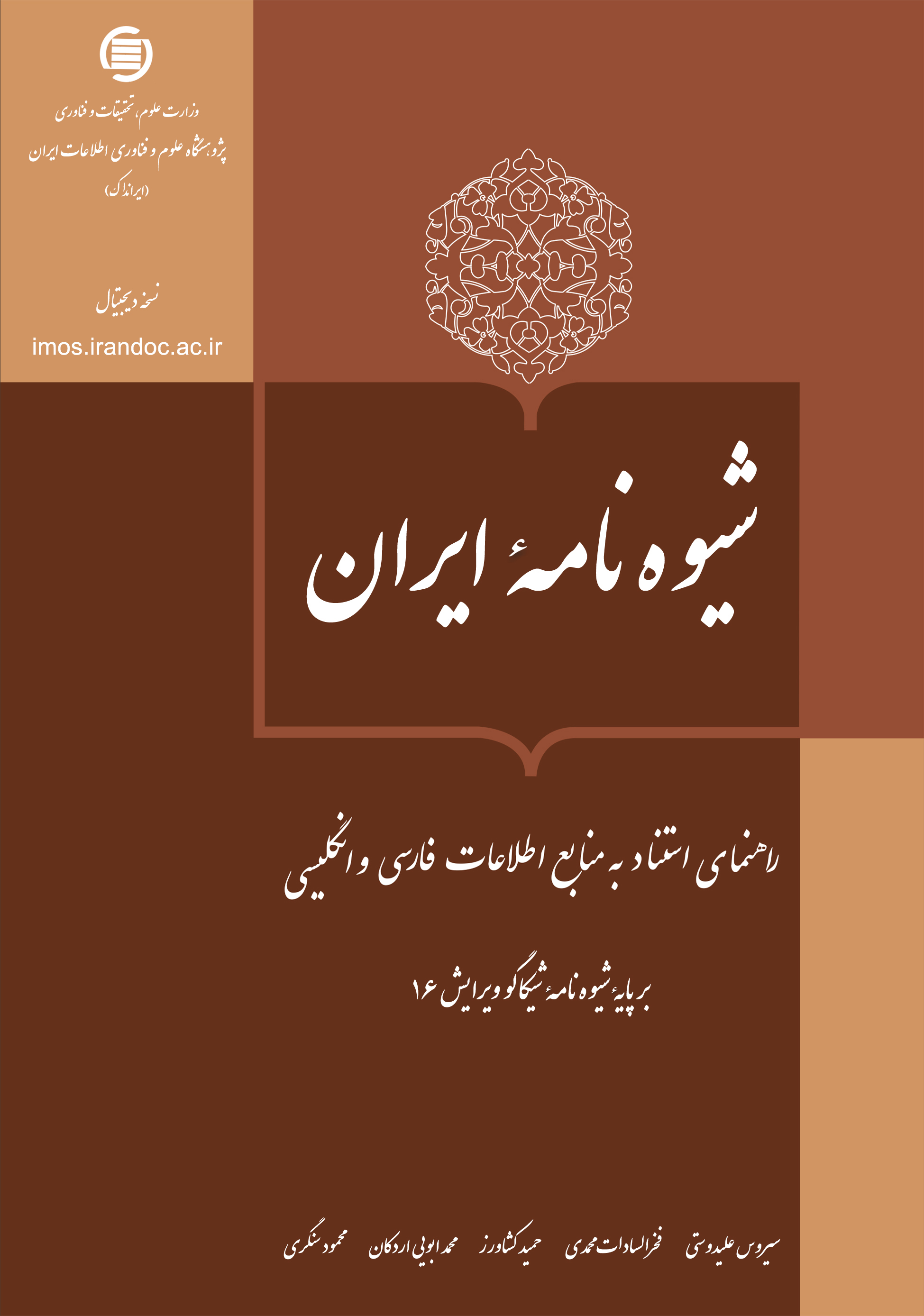 Iran Manual of Style: Citation Guide to Persian and English Information Sources Based on the Chicago Manual of Style 16th ed.
