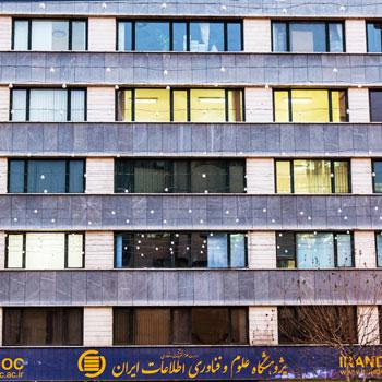 درباره پژوهشگاه علوم و فناوری اطلاعات ایران