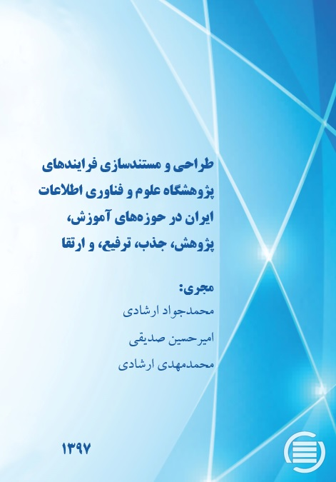Designing and Documentation of the Processes of Training, and Research, Recruitment, Promotion, and Preferment in Iranian Research Institute for Information Science and Technology (IranDoc)