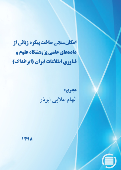 Feasibility study of making a corpus based on scientific data available at Iranian Research Institute for Information Science and Technology (IranDoc)