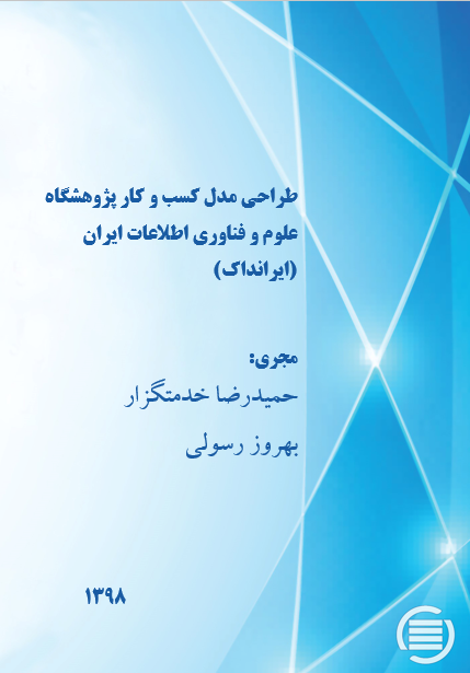 Designing business model of Iranian Research Institute for Information Science and Technology (IranDoc)