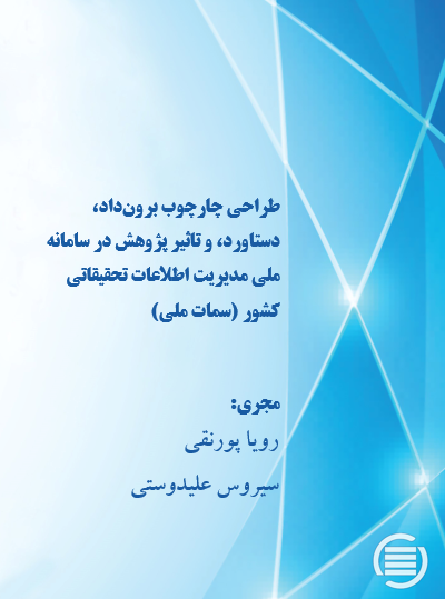 Designing a Framework for Research Output, Outcome, and Impact to Apply in the Iranian National Research Information Management System (SEMAT)