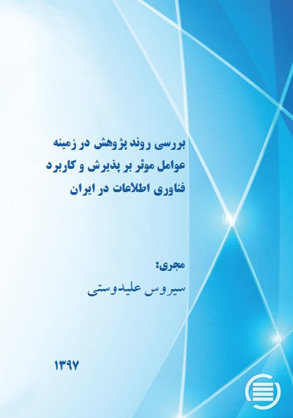Investigation of Research Trend on Factors Affecting Information Technology Adoption and Use in Iran