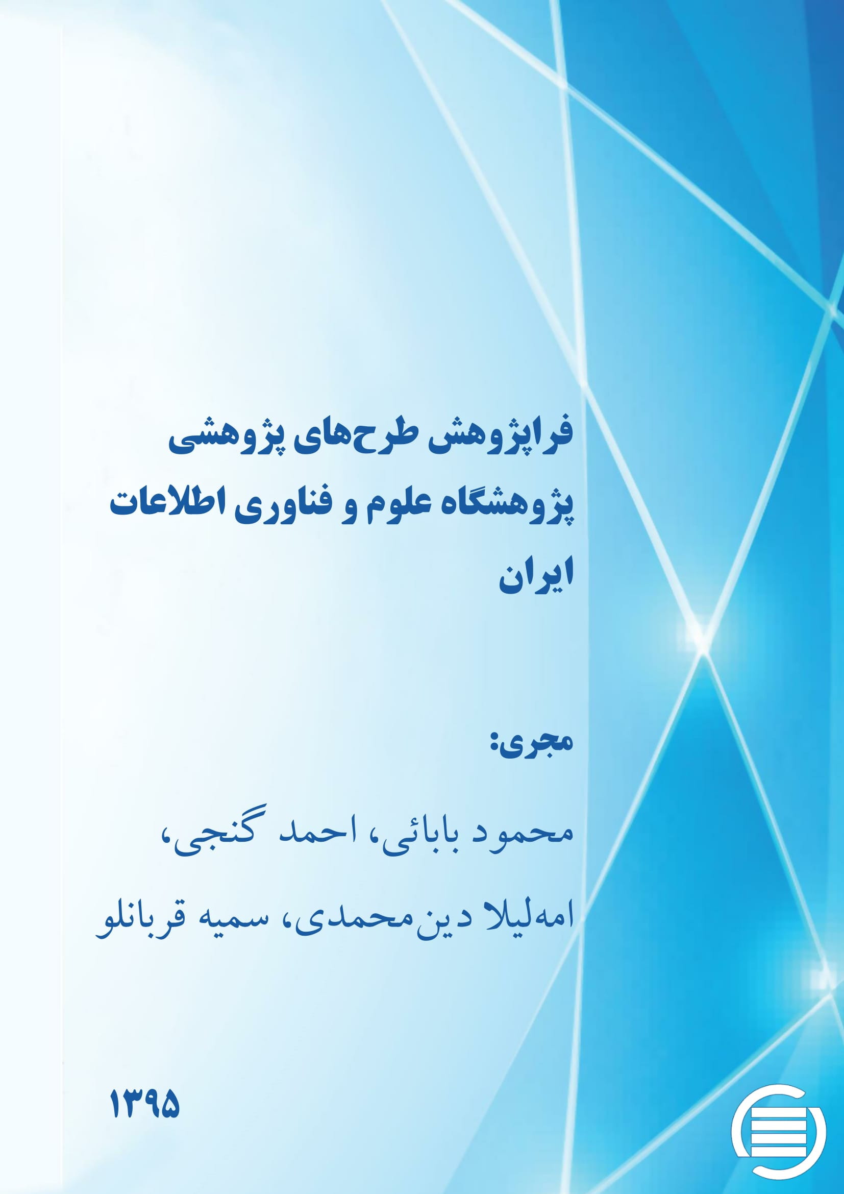 Meta-Research of the Research Projects of the Iranian Research Institute for Information Science & Technology (From the beginning to the end of 1393)