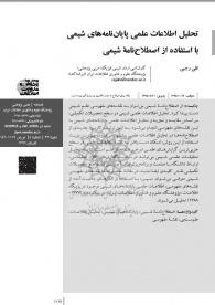 Scientific Information Analysis of Chemistry Dissertations using Thesaurus of Chemistry