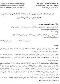 ارزیابی عملکرد کتابخانههای وابسته به دانشگاه آزاد اسلامی واحد علوم و تحقیقات تهران براساس مدل سیرز
