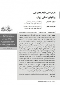 Redesigning of Contextual Items of Iranian State Portals