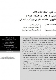 Evalution of online thesauri of iranian research institute for information science and technology:descriptive approoch