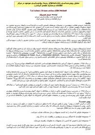 تحلیل روششناسی پایاننامههای رشته روانشناسی موجود در مرکز اطلاعات و مدارک علمی ایران
