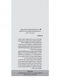 مدیریت مکانی اموال و تجهیزات با استفاده از جیآیاس: مدل پیشنهادی برای کتابخانه مرکزی و مرکز اسناد دانشگاه تهران