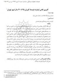 کاربری تفننی اینترنت توسط کاربران 25 تا 40 سال شهر تهران