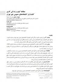 مطالعه کیفیت زندگی کاری کتابداران کتابخانههای عمومی شهر تهران