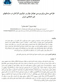 طراحی مدلی برای بررسی عوامل موثر بر نوآوری کارکنان در سازمانهای غیرانتفاعی ایران