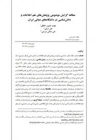 Tendency study of Library and Information Science research studies in Iranian Public Universities