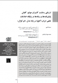 Assessment of User Satisfaction of Research Theses and Theses in Iranian Scientific Database (Ganj): Based on E-Qual Model