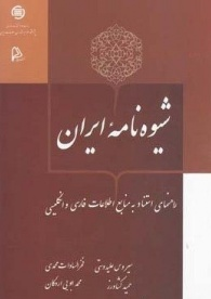 Iran Manual of Style: Citation Guide to Persian and English Information Sources.