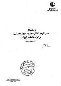 Directory of scientific meetings held in Iran