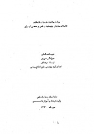 The proposal for reconstruction of the Iranian Research Organization for Science and Technology library