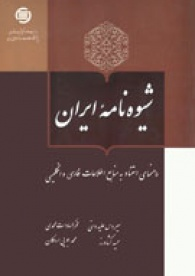 Iran manual of style citation Guide to persian and English information Sources
