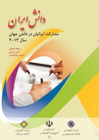 Iran knowledge: Iranian contribution to international knowledge year 2013
