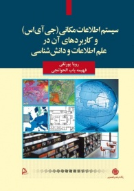 Geospatial Information System and its Application in Library and Information Science