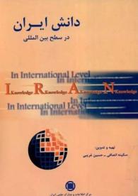 Iran Knowledge, Iranian Contribution To International Knowledge