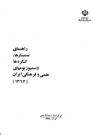 ‭Directory of scientfic meetings held in iran: march 21, 1984- march 20, 1985