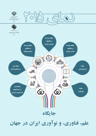 Nema-ye-2015: Iran in Science, Technology and, Innovation Global Indices 5