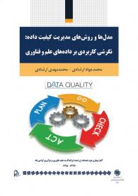 مدلها و روشهای مدیریت کیفیت داده