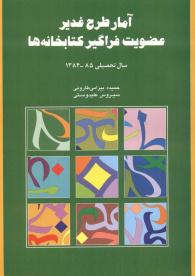 Statistics of Ghadir Program Libraries Nationwide Membership Academic year 2005-2006