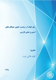 POS disambiguation of Persian noun and adjective homographs