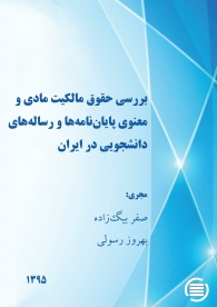 Study on Economic and Moral Rights of Copyright of Students' Theses and Dissertations in Iran