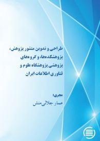 Developing IRANDOC research guideline for research departments and group