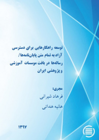The Developing strategies to open access the full text of dissertations/ Theses in the context of educational and research institutes of Iran