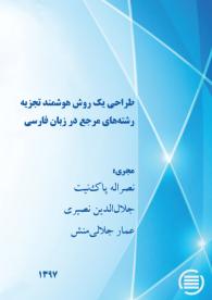 Designing an intelligent citation parsing method for Persian language