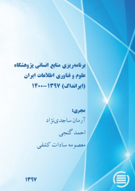 Human Resource Planning in Iranian Research Institute for Information Science and Technology (IRANDOC) 2018-2020