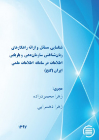 Exploring Linguistic Problems and Resolutions of Organizing and Retrieving Information at Iran Scientific Information System (GANJ)