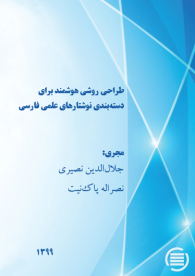 Designing an intelligent method for classification of Persian scientific documents