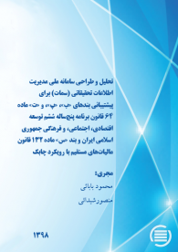 Analysis and Designing SEMAT for Supporting Para. B, C, and D of Art. 64 of the Sixth Development Plan of the Islamic Republic of Iran and Para. O of Article 132 of Direct Tax Law Using Agile Development Approach