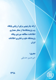 An Information Architecture Framework for Research Institutes' Website Evaluation: A Case Study of Iranian Research Institute for Information Science and Technology's Website