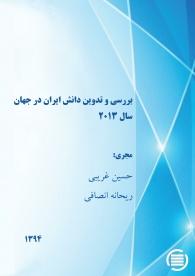 Iran Knowledge Iranian Contribution To International Knowledge Year 2013